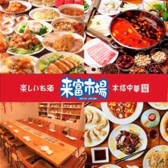 来富市場 蒲田店の写真