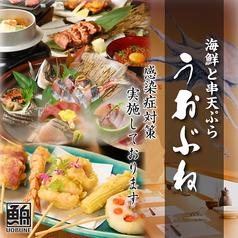 海鮮と創作串天ぷら 魚舟 梅田阪急グランドビル店の写真