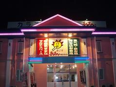 歌ジオあみぃ 鶴ヶ谷店の写真