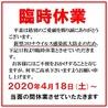 九州料理ともつ鍋 熱々屋 岡崎上和田店のおすすめポイント1