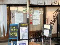 カレーと日本酒場 針鼠の写真