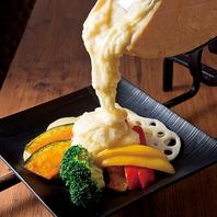 とろ~りとろける濃厚チーズ「ラクレット」