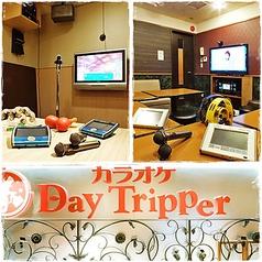 カラオケ デイ・トリッパー 大和店の写真