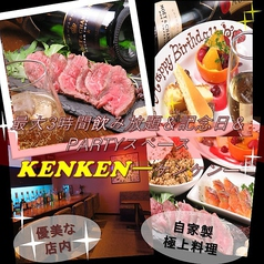 FOOD&DINING KENKEN ケンケン