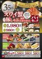 料理メニュー写真《90分制》ズワイ蟹&旨い豚しゃぶ&海鮮ばらちしバイキング 【大人】