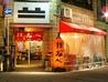 鉄なべ 堺東店のおすすめポイント3