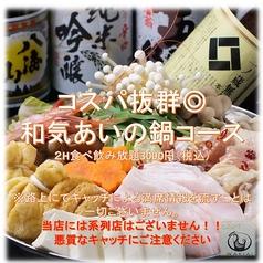 和気あい 町田店の写真
