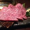 焼き肉家 檜のおすすめポイント1