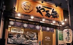 焼肉 やる気 京都八条口店の写真