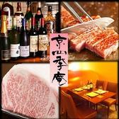京四季庵 先斗町 ごはん,レストラン,居酒屋,グルメスポットのグルメ