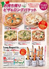 モッチモパスタ 福崎店のおすすめ料理1