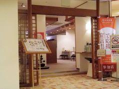 和味食房しのぶえの写真