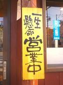らぁめんたろう 諏訪山店の雰囲気2