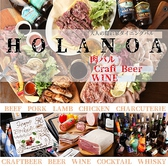 cafe&Dining HOLANOAの詳細