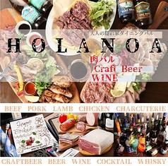 cafe&Dining HOLANOAの写真