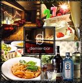 dernier-bar デルニエバール 京都のグルメ