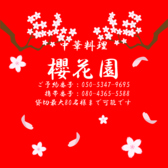 中華料理 櫻花園の詳細