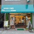 【緑の看板が目印】東京メトロ千代田線・JR常磐線「亀有駅南口」から徒歩3分にある、その名の通り都会のオアシスのような、癒されるカフェで、平日は朝の8:00からオープンしているので通勤前にもオススメです。