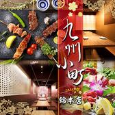 九州小町 栄 錦本店の写真