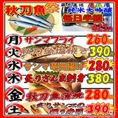 DINING彩 新宿店のおすすめ料理2