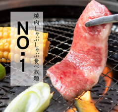NO.1焼肉しゃぶしゃぶ 新宿東口の写真