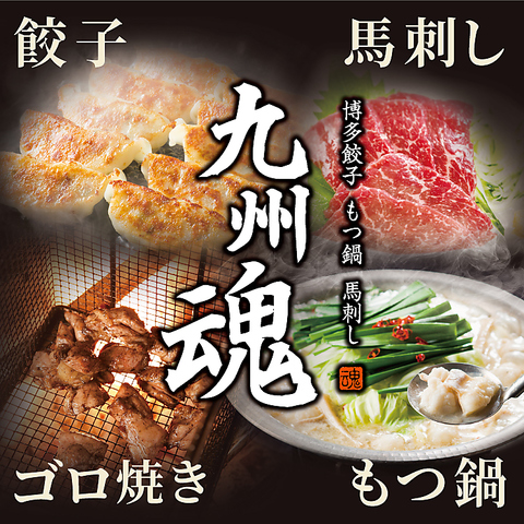 九州魂 西国分寺店