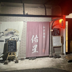 和食酒場 佑星の写真