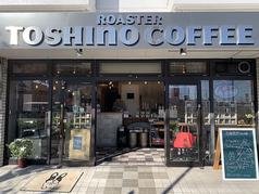 トシノコーヒー 若葉店の写真
