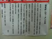 久留米ラーメン福竜軒の雰囲気3