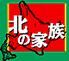 北の家族 新潟店のロゴ