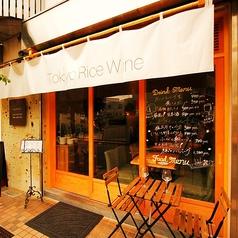Tokyo Rice Wine 新百合ヶ丘店 トウキョウ ライス ワインの写真