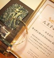 第8回八王子お店大賞を受賞致しました