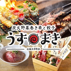 炭火野菜巻串と餃子 博多 うずまき 広島大手町店の写真