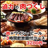 肉酒場 エコヒイキ 渋谷センター街店 東京のグルメ
