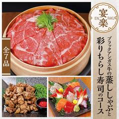 千年の宴 広島南口駅前店のコース写真