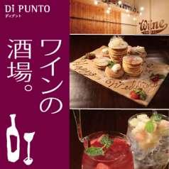 ディプント Di PUNTO 上野御徒町店の特集写真