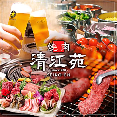 焼肉 清江苑 新宿店