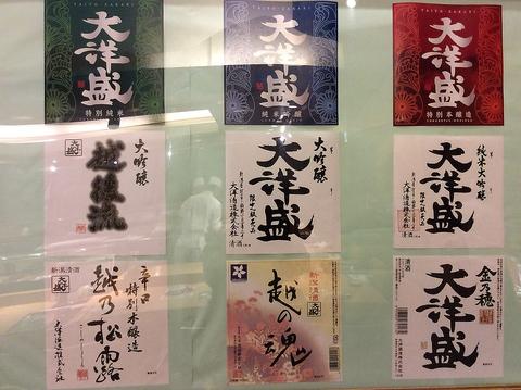 Kaisensushiichiba Uogashi Ekinanten image