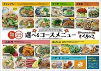 当日OK!28種類から選べる沖縄料理コース!