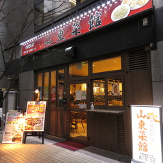 山東菜館の写真