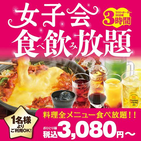 ≪女子会≫3時間制食べ放題&飲み放題3080円(税込)(1名様〜)