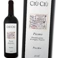 【Ciu Ciu Piceno Picchio/ チウチウ・ピチェーノ・ピッキオ】大人気[チウ・チウ]が放つ凝縮したカシスやラズベリーの甘いしっとりとした果実の香りが全開!