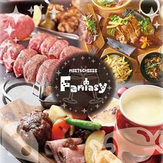 肉バル ファンタジー Fantasy 新宿東口店の写真