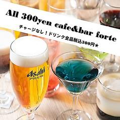 All 300yen cafe&bar forteの写真