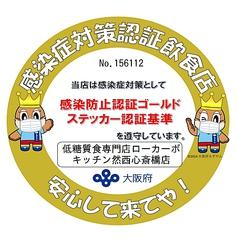 ローカーボキッチン 然 zen 西心斎橋店の写真