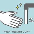 【感染症対策実施中】従業員は頻繁な手洗いを実施しております。