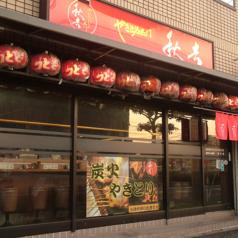 秋吉 深井店の雰囲気1