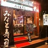 みなと寿司 馬車道店の雰囲気3