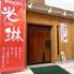 静岡居酒屋 直海のロゴ