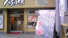 八剣伝 五日市駅前店